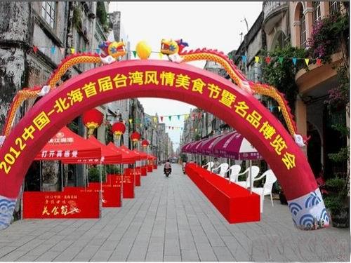 北海老街举办台湾美食节(图)