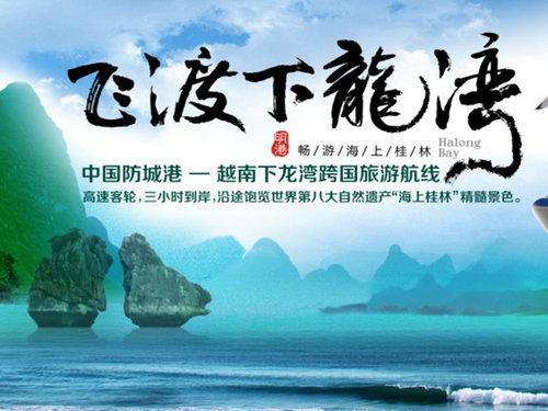 北海旅游网首页 旅游资讯 旅游新闻 > 正文        据2013年9月10日