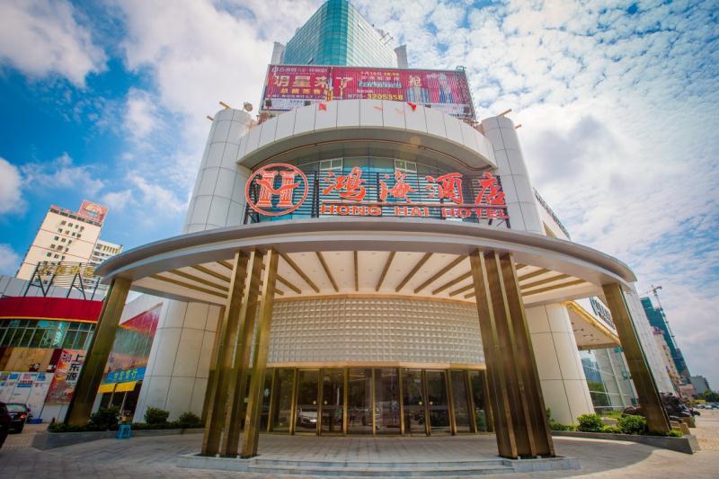 北海鸿海酒店