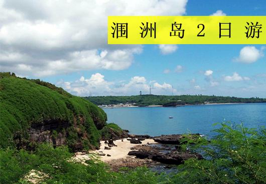 涠洲岛二日游-广西北海旅行社_广西北海旅游网_首家