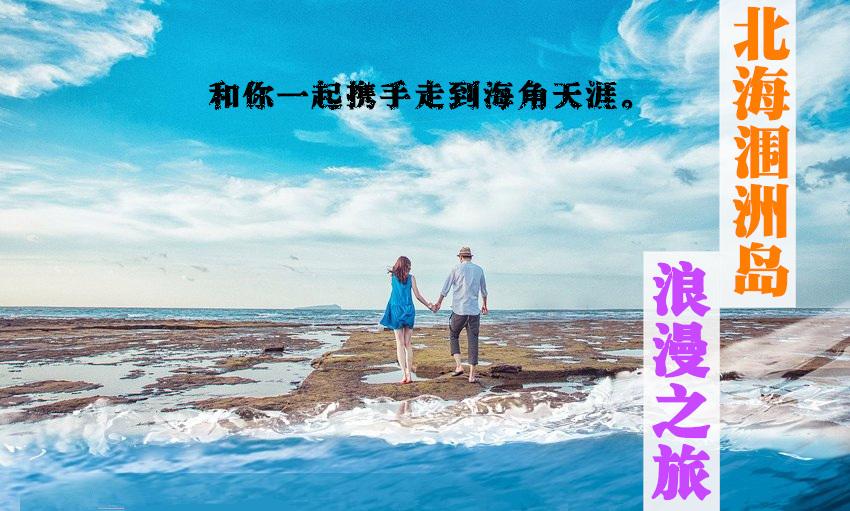 首页 旅游线路 北海旅游 北海旅游 > 广西北海旅行社 涠洲岛一日游 >